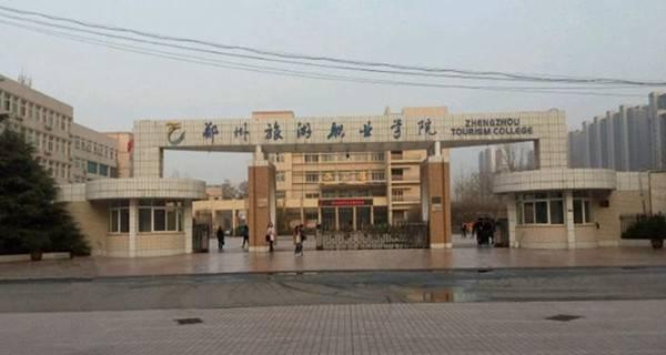 2017年郑州旅游职业学院招生章程