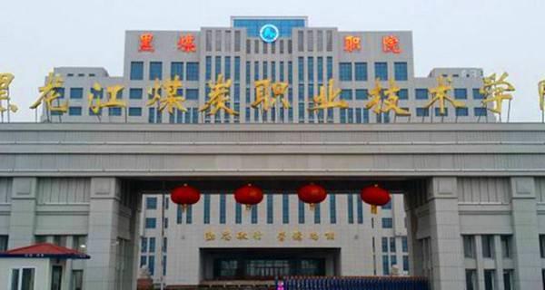 黑龙江煤炭职业技术学院校门
