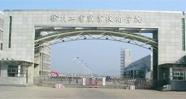 徐州工业职业技术学院校门