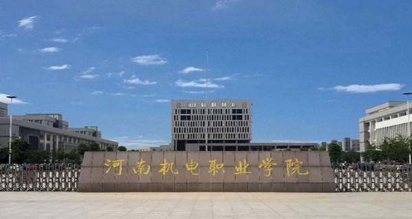 [河南文科专科学校排名2018]2018河南专科学校排名最新高职院校排行榜