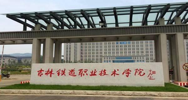 吉林铁道职业技术学院官网_吉林铁道职业技术学院怎么样好不好
