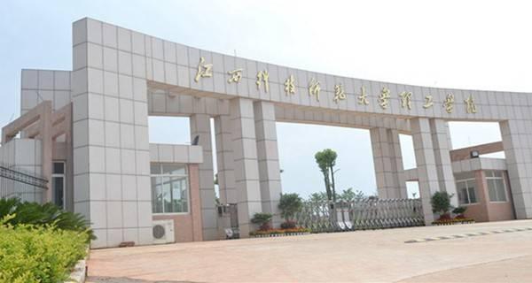 江西科技师范大学理工学院排名