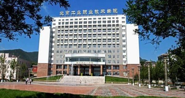 北京工业职业技术学院校门