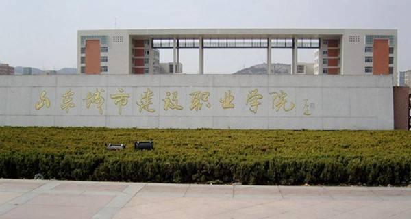 怎么走):  山东省济南市历下区经十路12956  山东城市建设职业学院