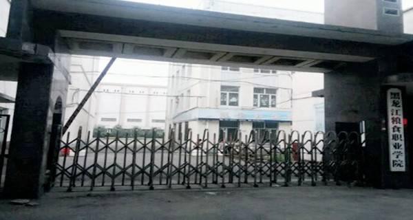 黑龙江粮食职业学院校门