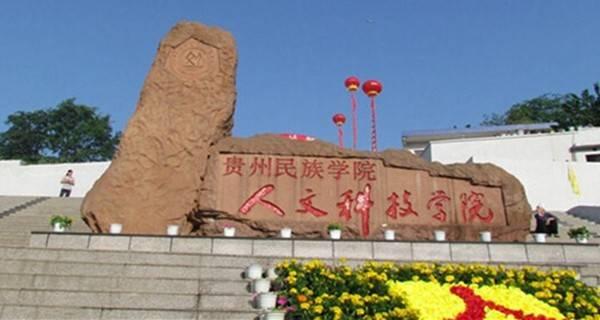 贵州民族大学人文科技学院专业排名