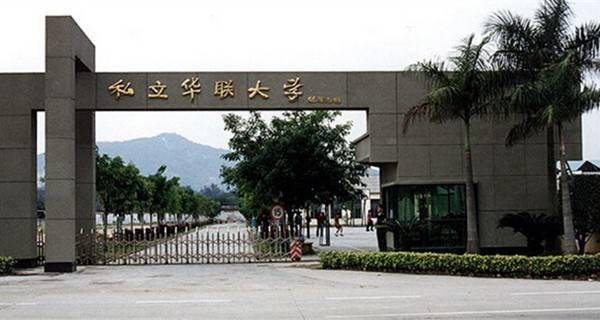 2017年广州民办专科学校有哪些|2017年广州民办专科学校有哪些