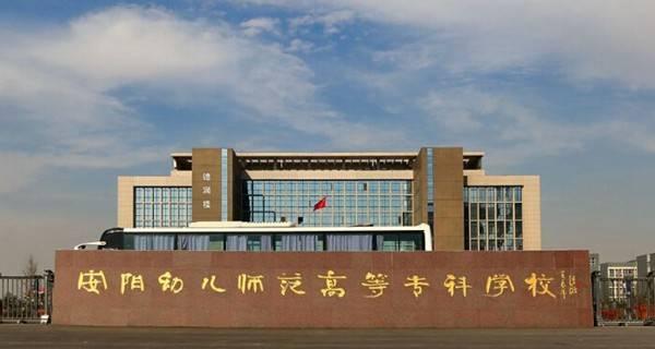 安阳幼儿师范高等专科学校排名