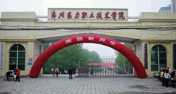 郑州电力职业技术学院校门