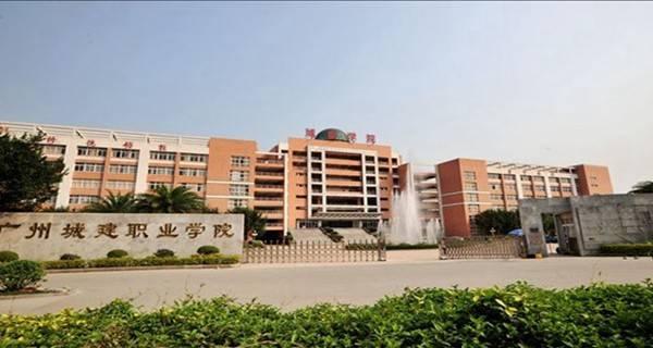 广州城建职业学院校门