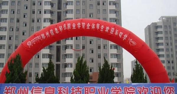 郑州信息科技职业学院 欢迎新同学