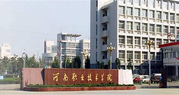 河南职业技术学院校门