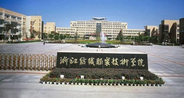 浙江纺织服装事业技术学院校门