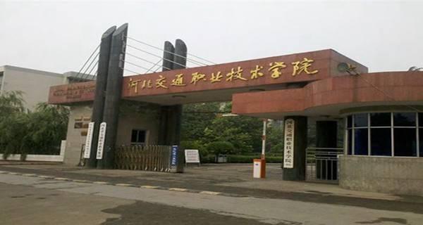 河北交通职业技术学院官网_河北交通职业技术学院怎么样好不好