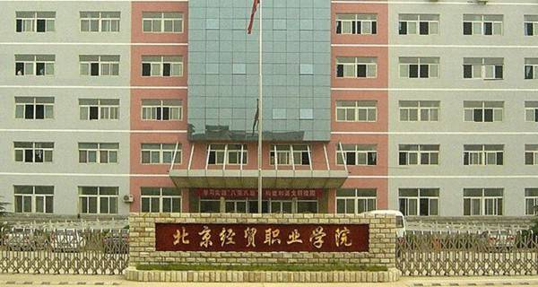 北京经贸职业学院校门