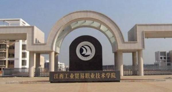 江西工业贸易职业技术学院各专业学费标准