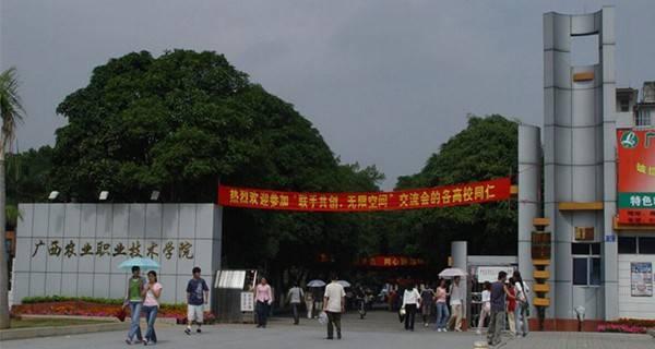 广西农业职业技术学院专业排名