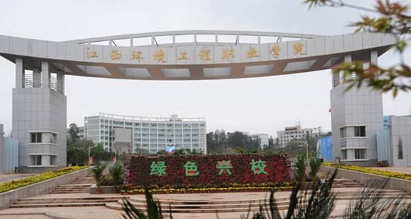 江西环境工程职业学院专业排名