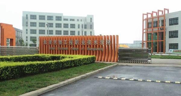 2017年潍坊民办专科学校有哪些_2017年潍坊民办专科学校有哪些
