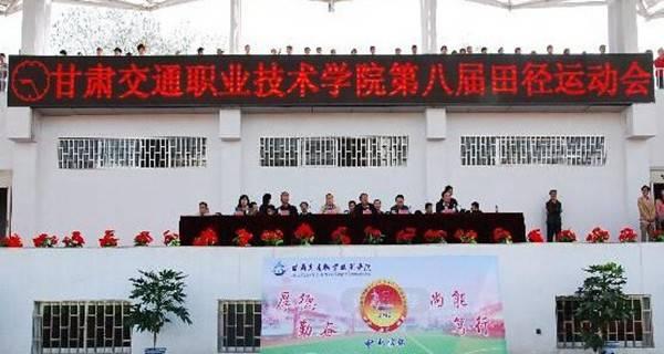 甘肃交通职业技术学院 运动会