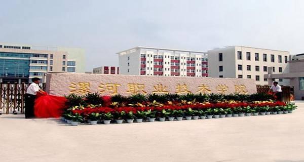 漯河职业技术学院 漯河职业技术学院