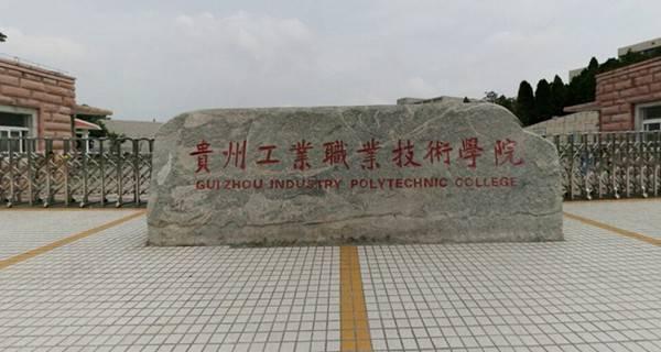 贵州工业事业技术学院 老校区校门