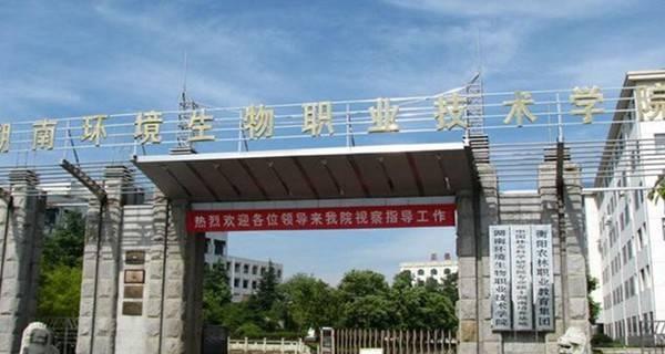 湖南环境生物职业技术学院校门