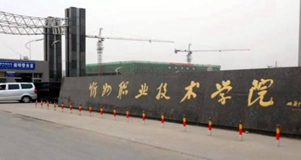 忻州事业技术学院校门