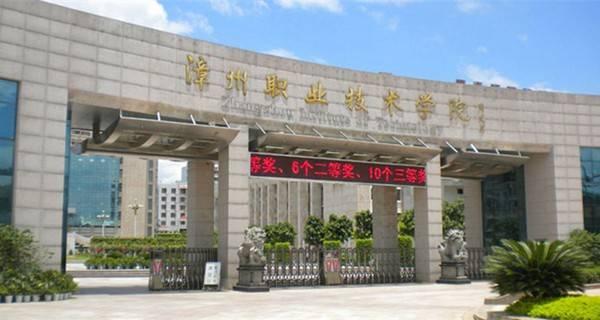 漳州職業技術學院校門