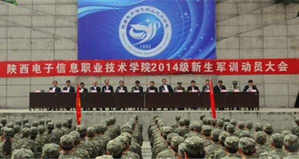 陕西电子信息职业技术学院 军训动员大会