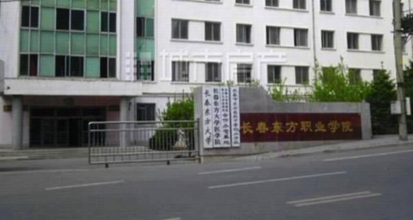 长春东方职业学院校门