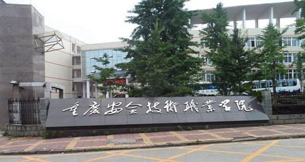 重庆安全技术职业学院校门