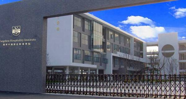 扬州中瑞酒店职业学院怎么样 好不好