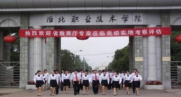 淮北职业技术学院排名