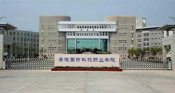 安徽国防科技职业学院 学校大门