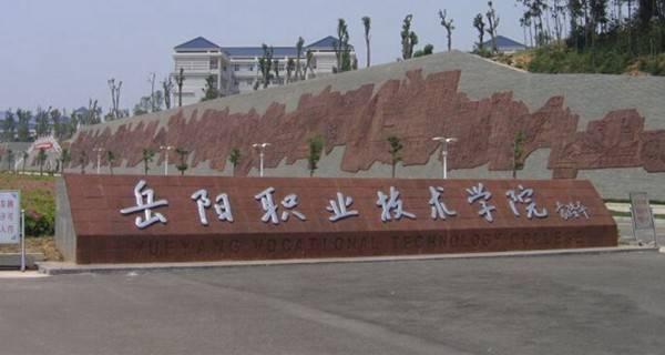 岳阳职业技术学院校门